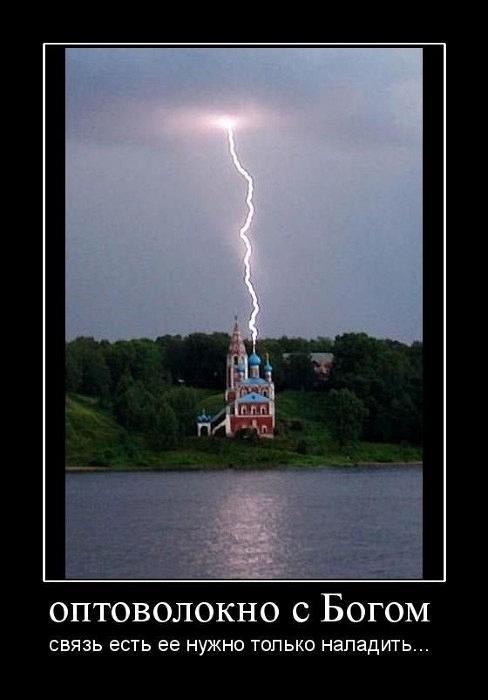 Смешные картинки о про бога