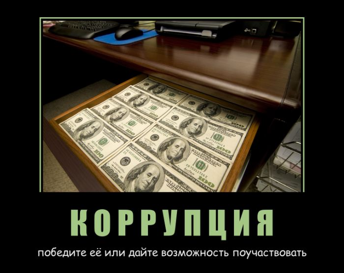 Коррупция картинки приколы