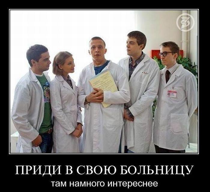 Смешная картинка в больнице