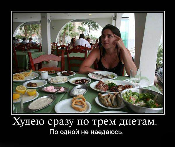 Юмор И Похудение Фото.
