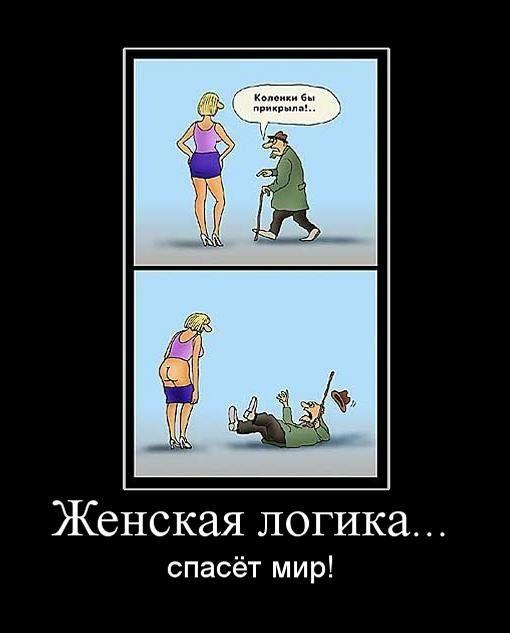 Любовь, смешные картинки женская логика
