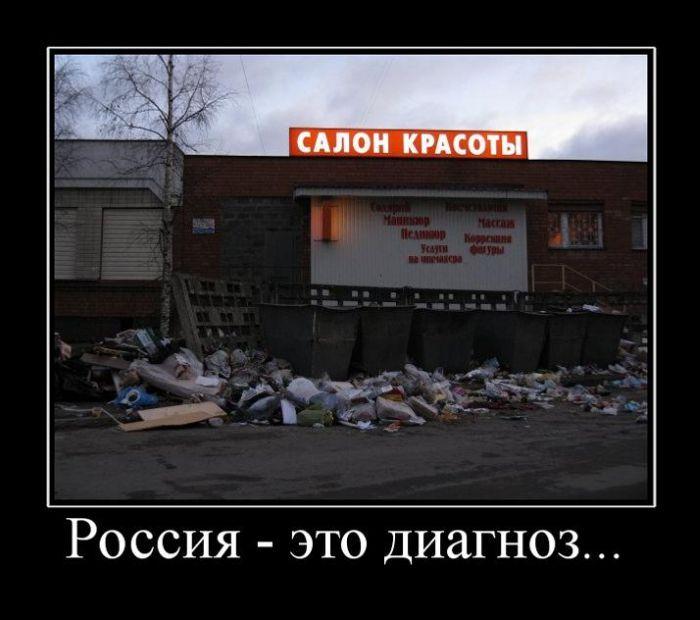 Демотиваторы россия новые