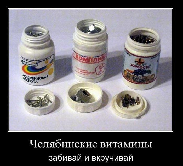 День, витамин смешные картинки