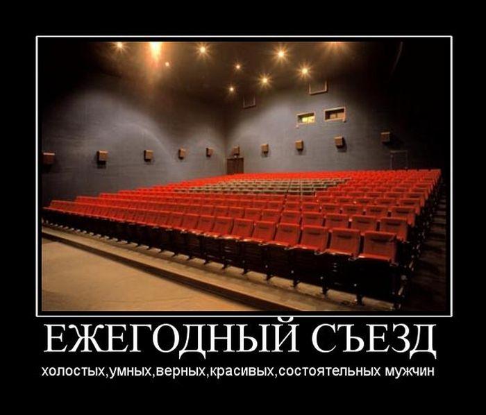 приколы про театр фото хочу найти