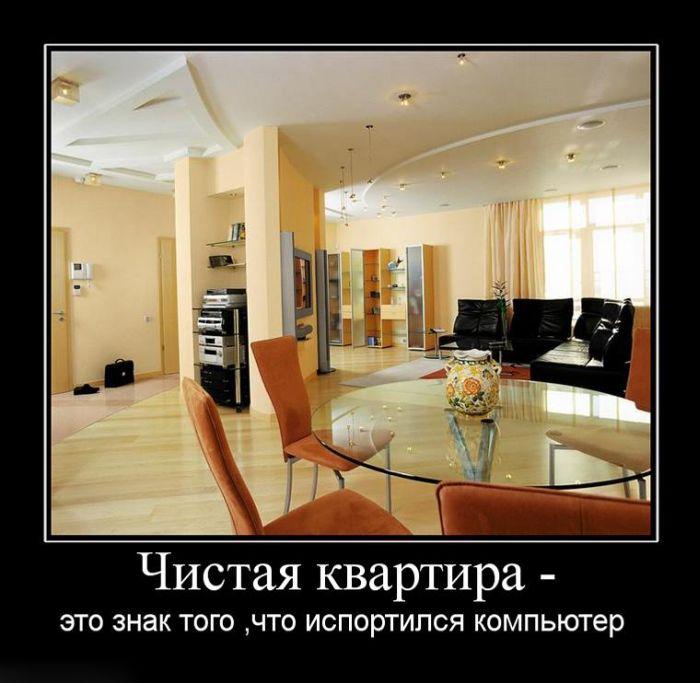 Смешные картинки с квартирами