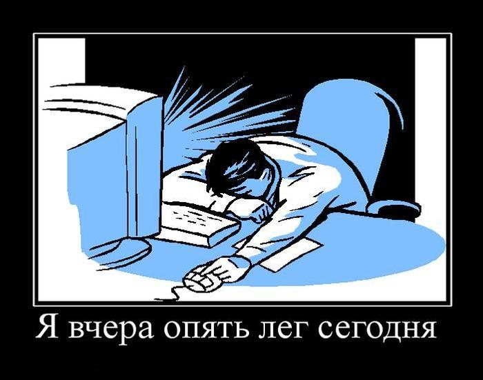 ночь ложись спать демотиватор капля агатом фианитами