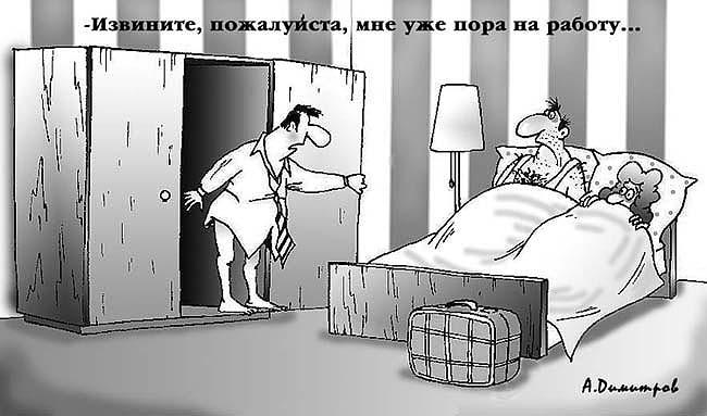 Карикатура Пора на работу, художник Александр Димитров. В своей