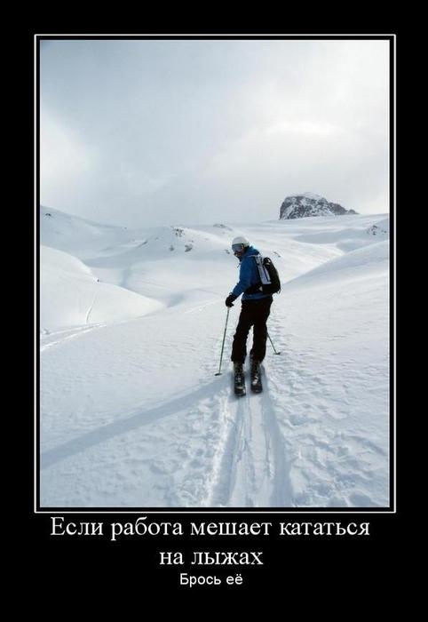 даже картинки с надписью вставай на лыжи заметна