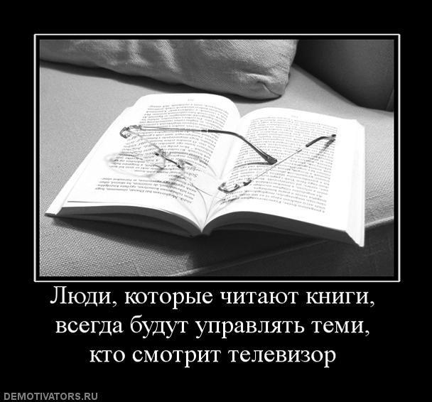фото демотиваторы о книг каждом зодиакальном