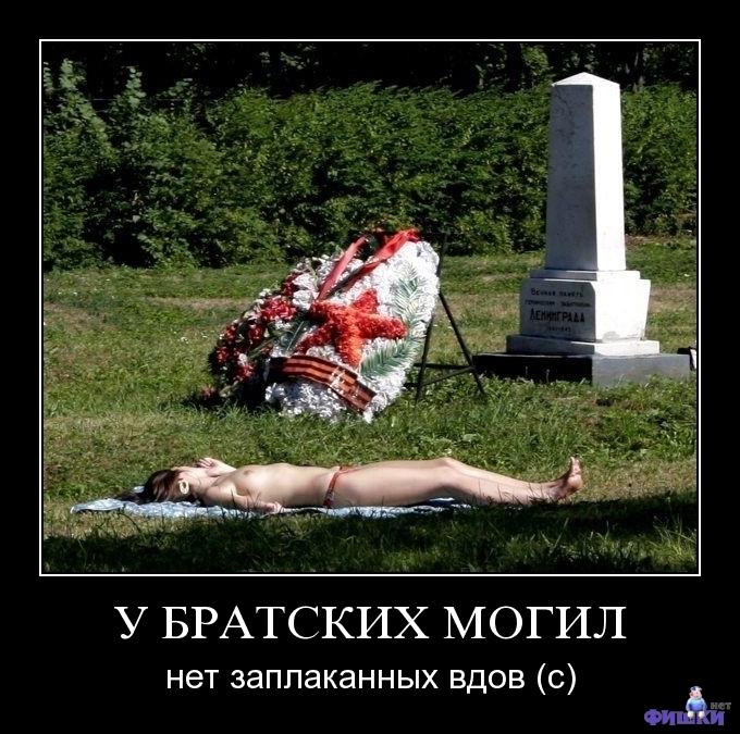 Секс на кладбище с вдовушками 1 фотография