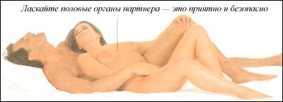 kakoy-samiy-bezopasniy-seks