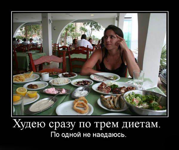 Демотиватор Чтобы Похудеть.