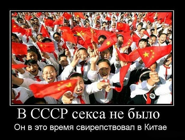 Демотиваторы с китаем