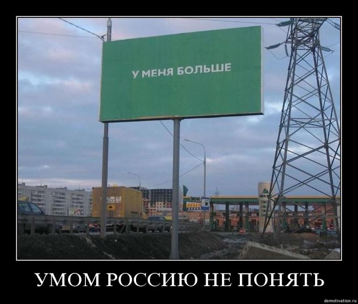 Демотиваторы россию не понять
