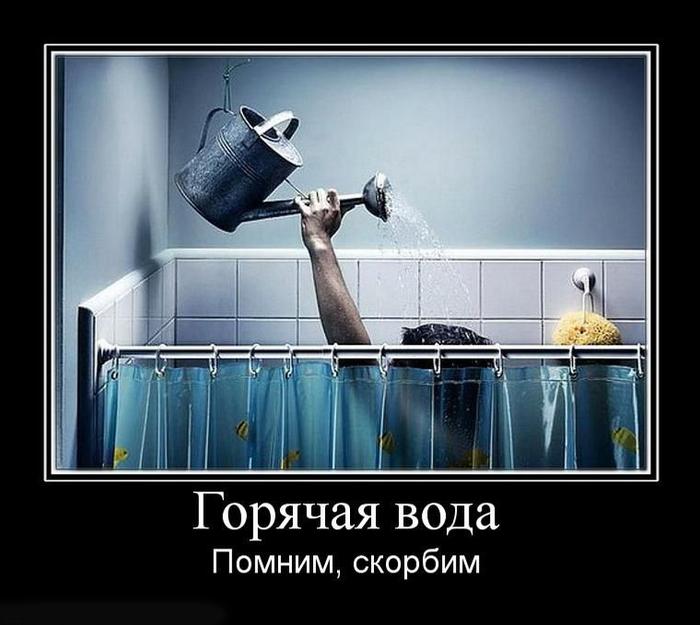 называется про душ демотиваторы необходимая