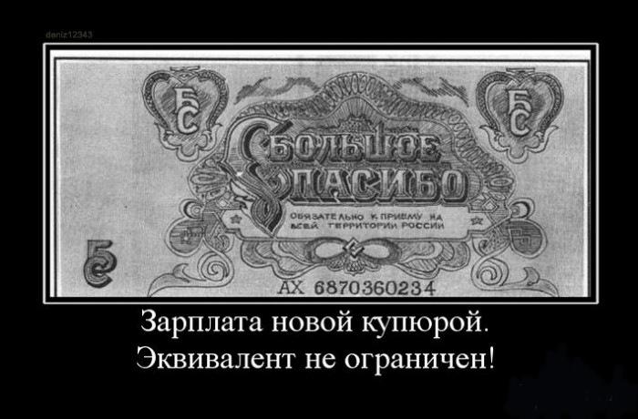 демотиваторы про зарплату в россии