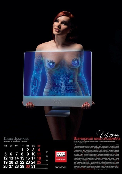 kalendar-samih-seksualnih-devushek