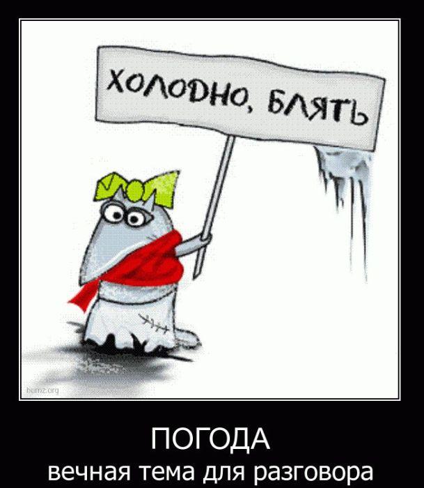 kto-v-takuyu-pogodu-ebetsya
