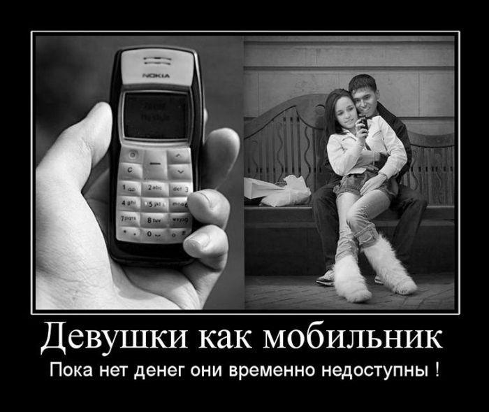 чистого сердца демотиваторы для телефона ваша цель