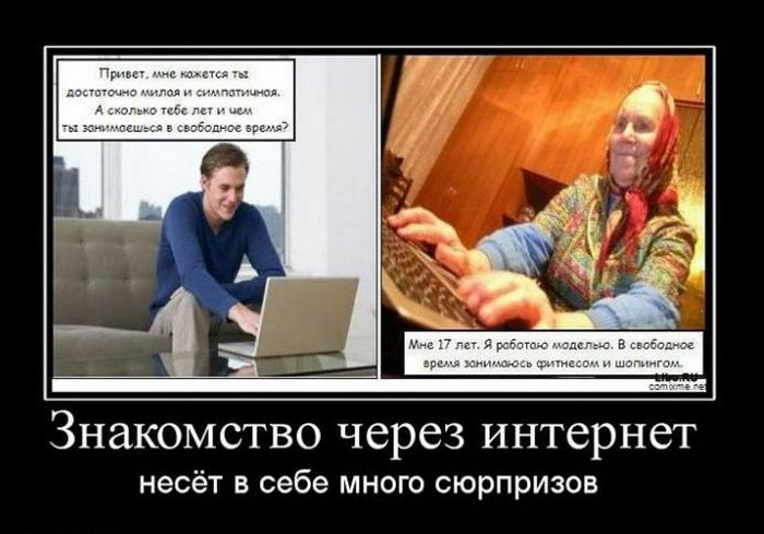 Интернет Сайт Знакомств