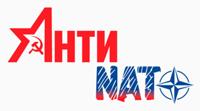 Коммунисты присоединятся к всероссийской акции «Анти-НАТО» 22 июня