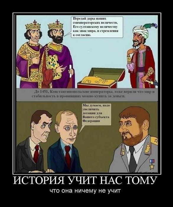 Исторический Анекдот Про