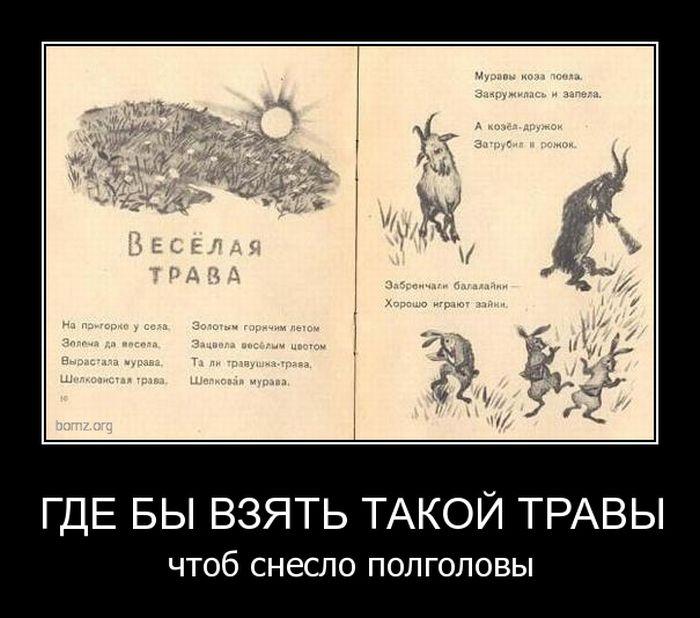 Демотиватор про траву наших предков