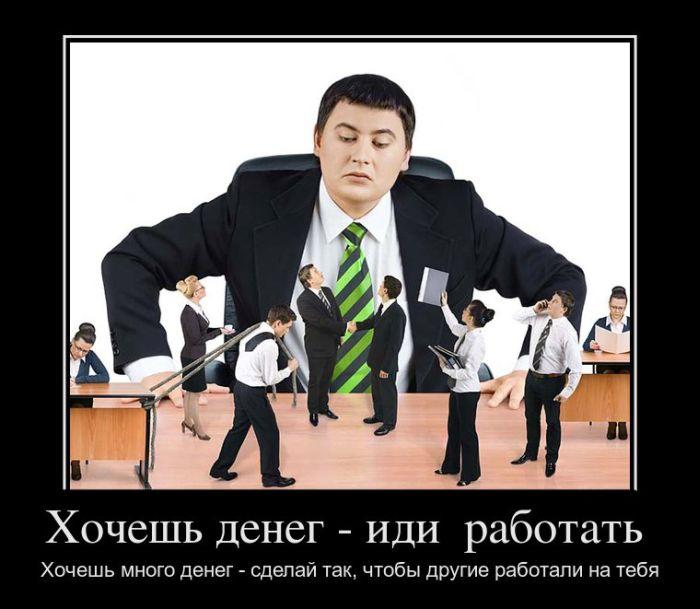 Иди работай демотиваторы