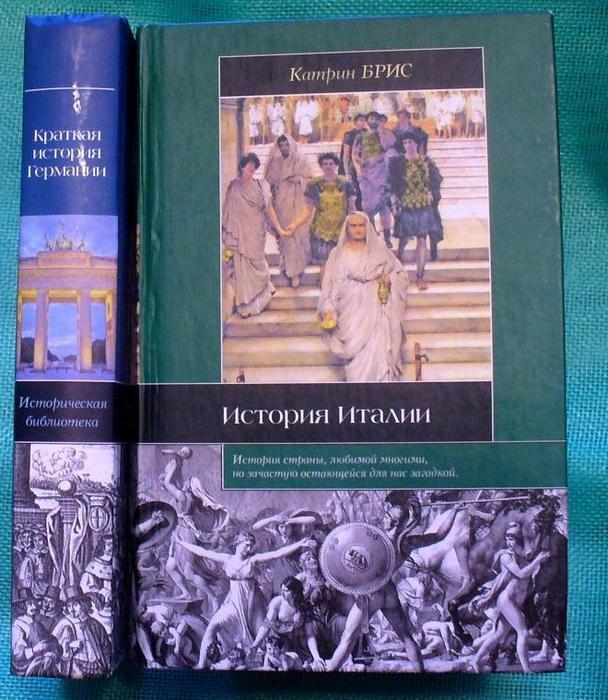 Скачать книги история италии