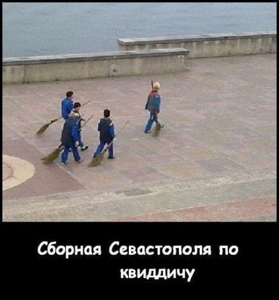 Демотиватор про севастополь