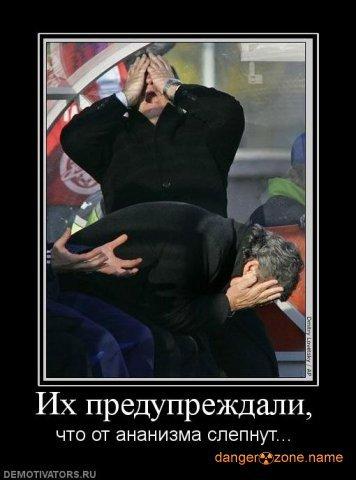 форум ананистов фото