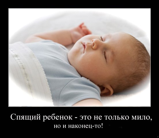 Смешные картинки про сон ребенка, доброе утро