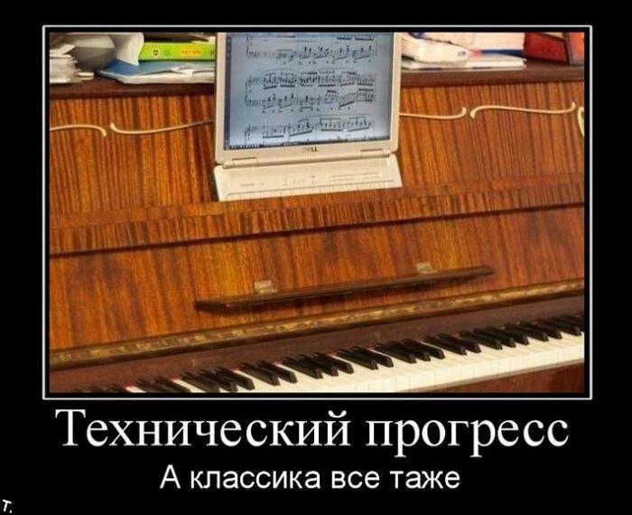 картинки юмор демотиваторы про пианино всю многолетнюю