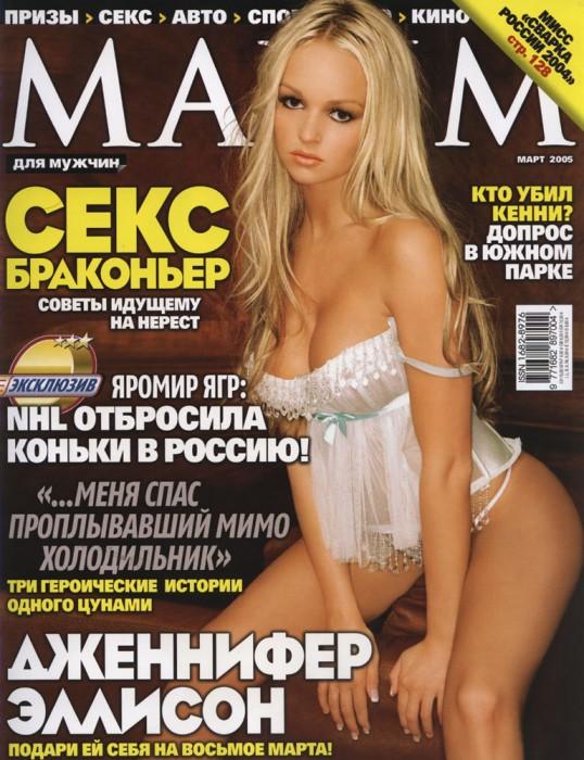 сборка фото из журнала максим