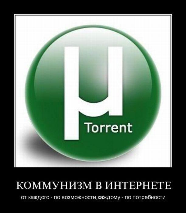Демотиваторы: коммунизм в интернете