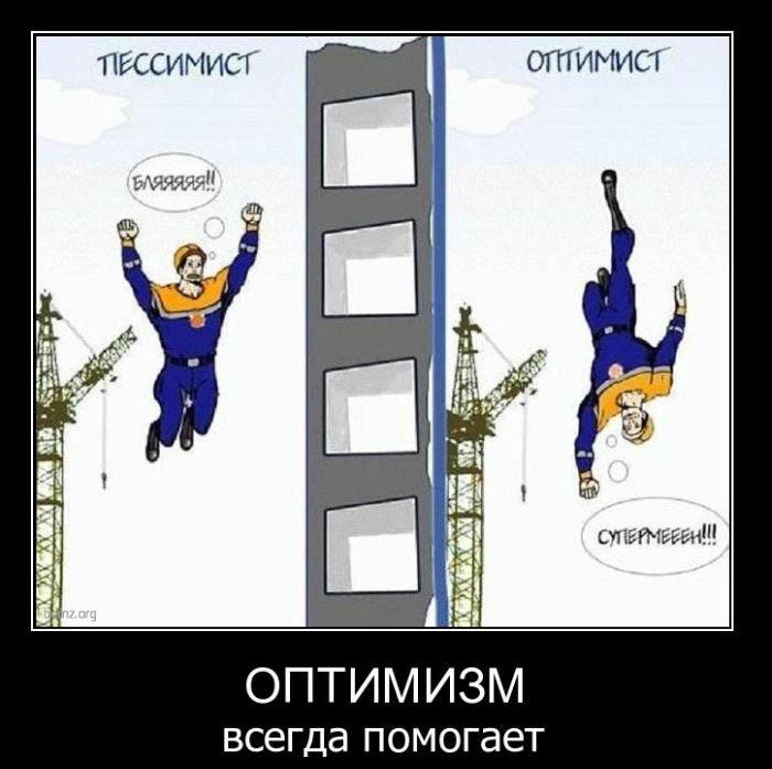 optimism versus reality