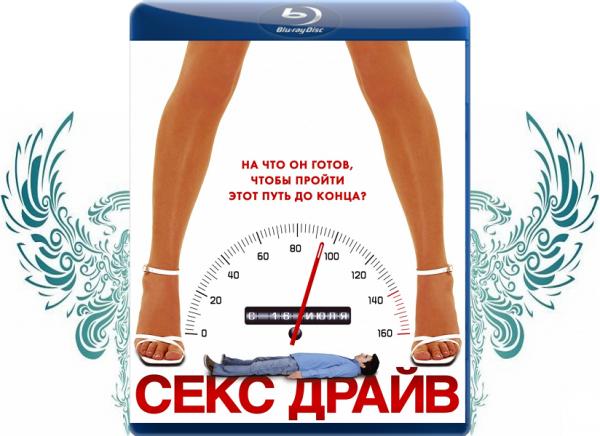 seksdrayv-versiya-bez-tsenzuri
