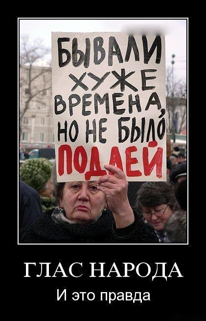 Народ ненавидит власть