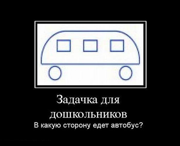 задача куда едет автобус нанесение Заказывайте печать