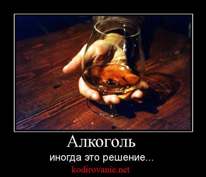 Картинка про алкоголь прикольная, уроков шаблоны