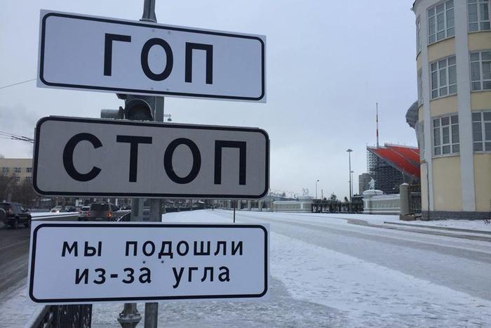 Полиция Екатеринбурга поймала автора дорожного знака «Гоп-стоп»