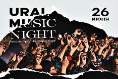 Фестиваль Ural Music Night выиграл президентский грант на ₽40 млн