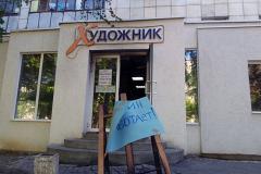 магазин художник екатеринбург белинского 135 Строительство домов дерева