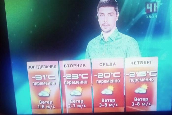 Екатеринбургу пообещали минус 215 градусов