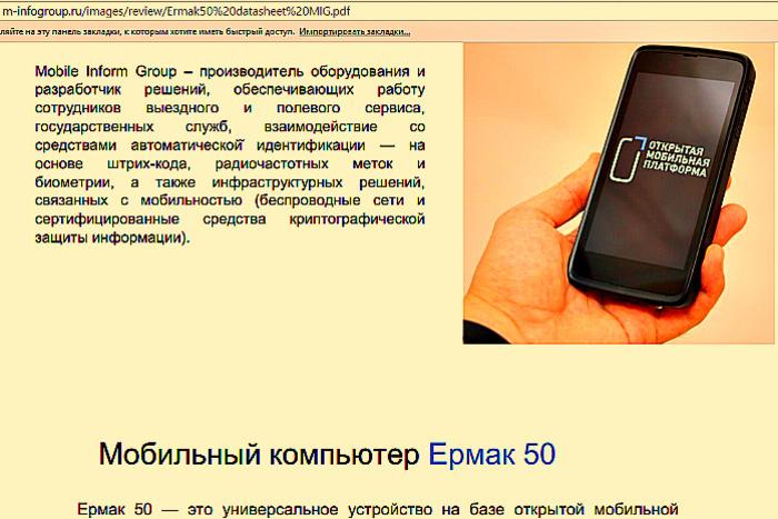 специализируется смартфон ермак фото отзывы материала очень быстро