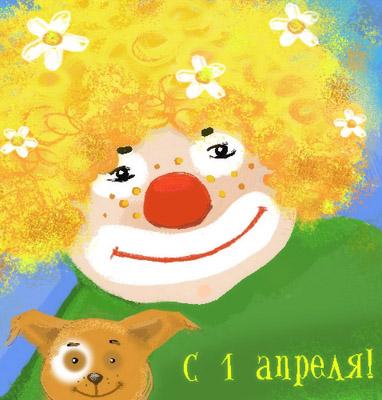 http://www.uralweb.ru/p/255818/Image/clown_2.jpg