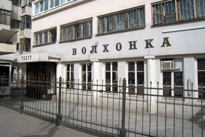 Театр Волхонка