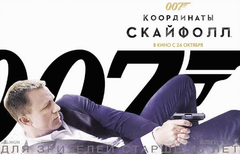 Выиграй призы фильма «007: Координаты Скайфолл»!