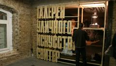 """""""Свитер"""" для уличного искусства"""