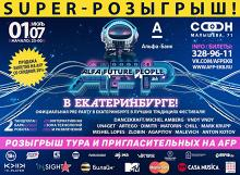 Alfa Future People в Екб